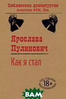 Пулинович Ярослава Как я стал