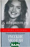 Васильева Екатерина Викторовна Русские модели