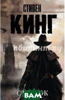 Кинг Стивен Темная Башня. Книга 1. Стрелок