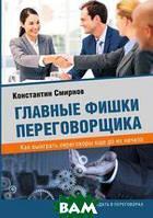 Константин Смирнов Главные фишки переговорщика. Как выиграть переговоры еще до их начала