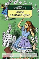 Кэрролл. Алиса в Стране Чудес, 978-5-91181-737-4, 9785998501845