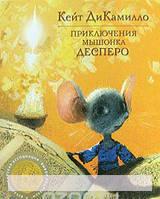 ДиКамилло. Приключения мышонка Десперо, 978-5-389-00164-0