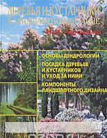 Деревья и кустарники в ландшафтном дизайне, 978-5-93642-193-8