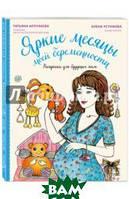 Аптулаева Татьяна Гавриловна Яркие месяцы моей беременности. Раскраска для будущих мам