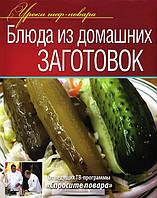 Коллектив авторов. коллектив. Блюда из домашних заготовок