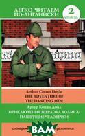 Артур Конан Дойл Приключения Шерлока Холмса. Пляшущие человечки/The Adventure of the Dancing Men