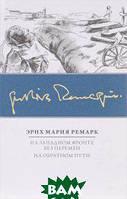 Эрих Мария Ремарк На Западном фронте без перемен. На обратном пути