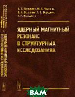 Панюшкин В.Т. Ядерный магнитный резонанс в структурных исследованиях