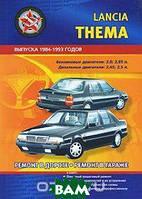 В. Покрышкин Автомобили Lancia Тнема. Выпуска 1984-1993 годов. Бензиновые двигатели: 2,0; 2,85 л. Дизельные двигатели: 2,45; 2,5 л. Практическое
