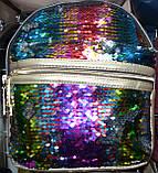 Рюкзаки з паєтками і стразами (золото)25*20, фото 2