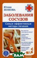 Попова Ю.С. Заболевания сосудов. Самые эффективные методы лечения