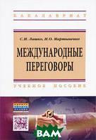 С. И. Лашко, И. О. Мартыненко Международные переговоры. Учебное пособие