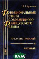 В. Г. Кузнецов Функциональные стили современного французского языка. Публицистический и научный