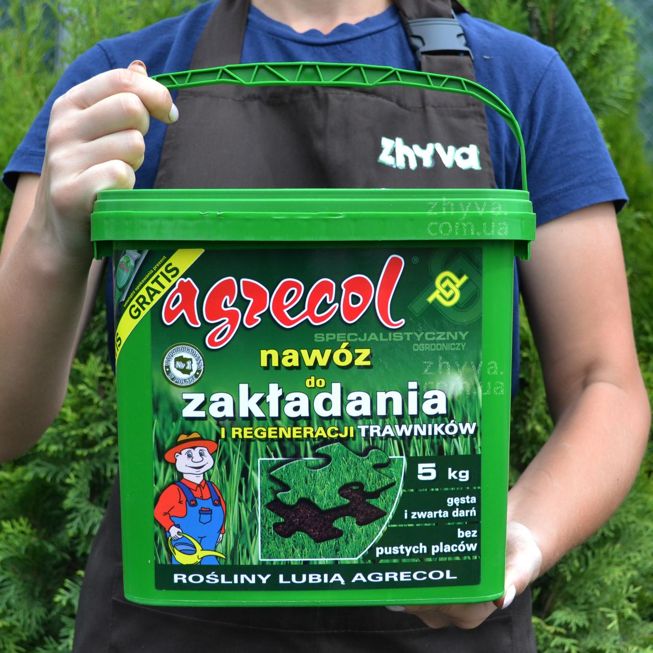 Добриво Agrecol для газону Закладнання та відновлення 5 кг