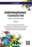 Корнеев И.К. Информационные технологии в работе с документами. Учебник