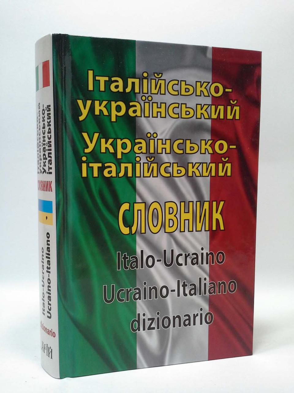 Арий Італійсько Український словник (100 000) Таланов