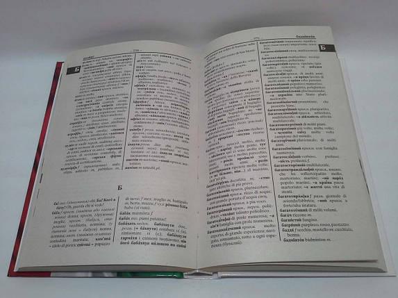 Арий Італійсько Український словник (100 000) Таланов, фото 2