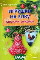 Ийя Чуракова Игрушки на елку своими руками