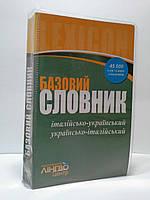 Ранок Італійсько-український українсько-італійський Базовий словник 45000 слів Національний ЛІНГВОцентр