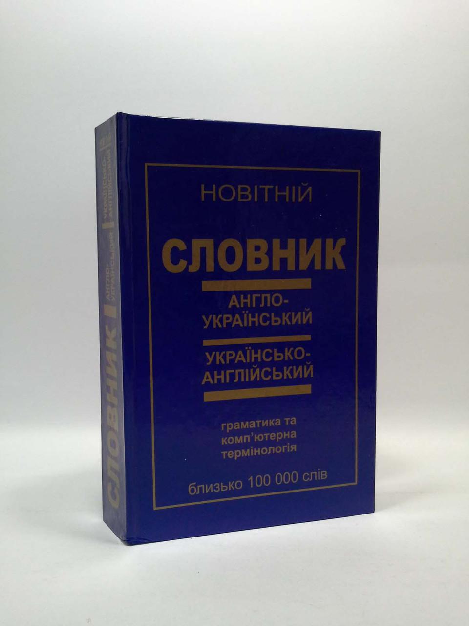 Новітній словник, англо-український (100 000). Ребрик
