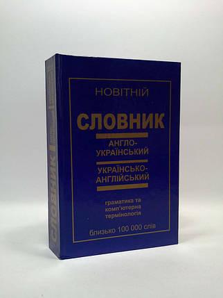 Новітній словник, англо-український (100 000). Ребрик, фото 2