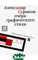 Кричевский Владимир Александр Суриков. Очерк графического стиля
