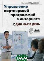 Пруссаков Евгений Игоревич Управление партнерской программой в Интернете. Один час в день