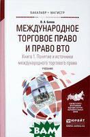В. А. Белов Международное торговое право и право ВТО. Учебник в 3 книгах. Книга 1