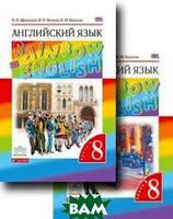 Афанасьева О.В. Английский язык. Rainbow English. 8 класс. Учебник. В 2 частях. Вертикаль. ФГОС (+ CD-ROM; количество томов: 2)