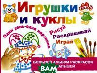 Дубровская Наталия Вадимовна Большой альбом раскрасок для малышей. Игрушки и куклы