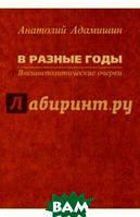 Адамишин Анатолий Леонидович В разные годы. Внешнеполитические очерки