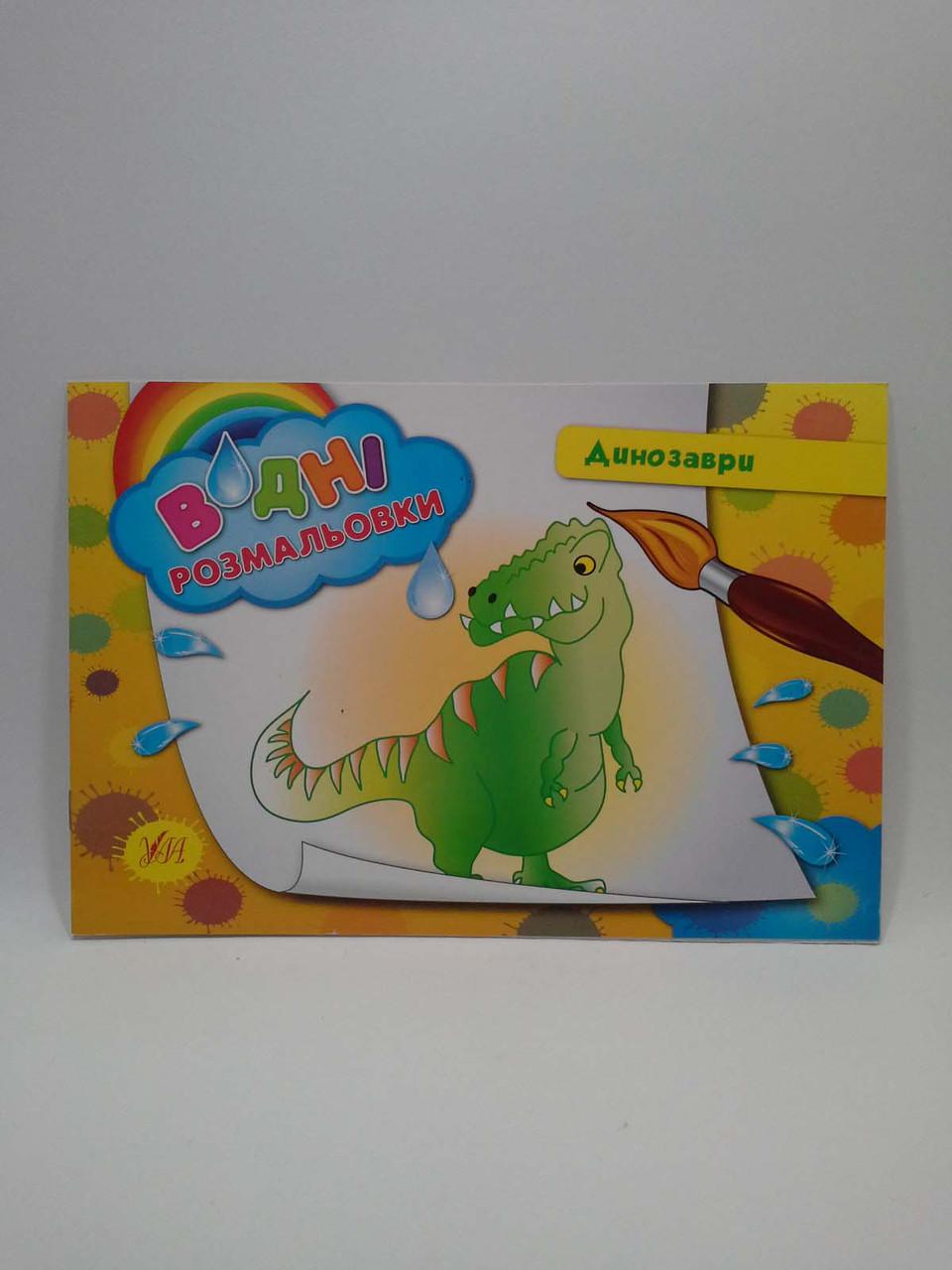 УЛА Водні розмальовки Динозаври