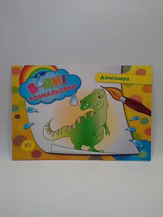 УЛА Водні розмальовки Динозаври, фото 2