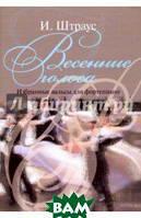 Штраус Иоганн Весенние гоглоса. Избранные вальсы для фортепиано