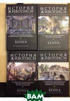 Бенуа А. История живописи всех времен и народов (количество томов: 4)