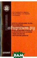 Семенов А. В., Девятов И. А., Гольцман Г. Н. Проскальзывание фазы, поглощение электромагнитного излучения и формирование отклика в декторах