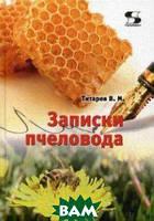 Титарев Владимир Максимович Записки пчеловода. Справочное пособие