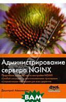 Айвалиотис Димитрий Администрирование сервера NGINX