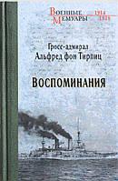 Альфред фон Тирпиц. Воспоминания, 978-5-4444-1666-2