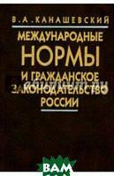 Канашевский Владимир Александрович Международные нормы и гражданское законодательство России