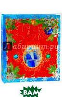 Жвалевский Андрей Валентинович, Пастернак Евгения Борисовна Правдивая история Деда Мороза