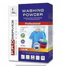 Pro service стиральный порошок автомат color, горная свежесть, 400 г