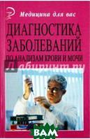 Цынко Татьяна Федоровна Диагностика заболеваний по анализам крови и мочи