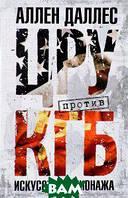 Аллен Даллес ЦРУ против КГБ. Искусство шпионажа
