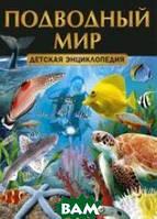 Феданова Ю.В. Подводный мир. Детская энциклопедия