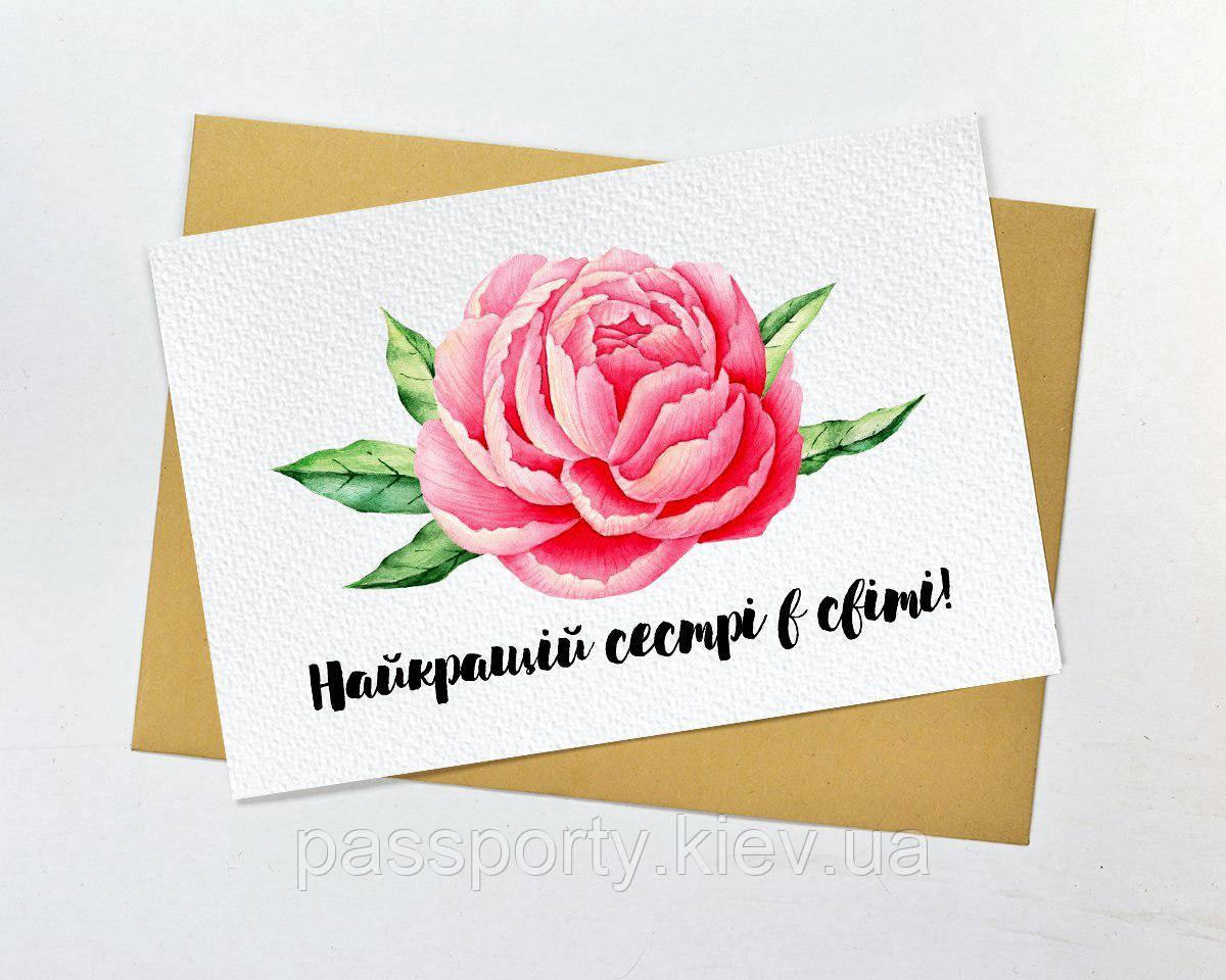 кардопт открытки
