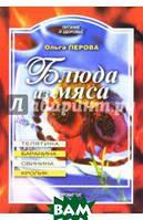 Перова Ольга Блюда из мяса: баранина, телятина, свинина, кролик