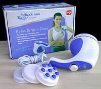 Вибромассажер Relax Tone, ручной электромассажер, массажер для тела Релакс