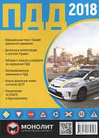 Правила Дорожного Движения Украины 2018.