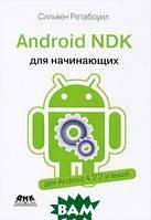 Сильвен Ретабоуил Android NDK. Руководство для начинающих. Для Android 4.2.2 и выше